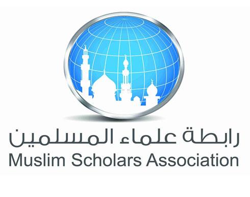 رابطة علماء المسلمين: سقوط الشام بيد الروس ستمتد آثاره إلى كل الدول