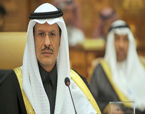 وزير الطاقة السعودي: العمل الإرهابي أوقف الإنتاج مؤقتا