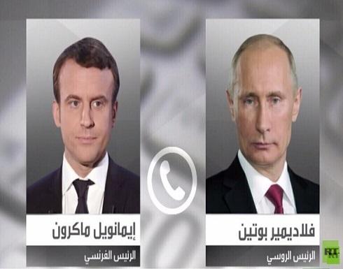 بوتين لماكرون: السلطات في كييف تقوم بتصعيد متعمد للأوضاع جنوب شرق أوكرانيا