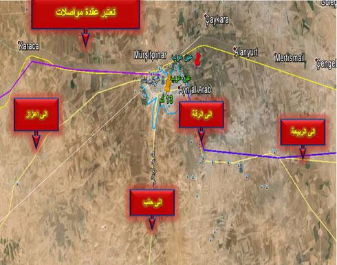 بالفيديو: الاهمية الاستراتيجية لبلدة عين العرب