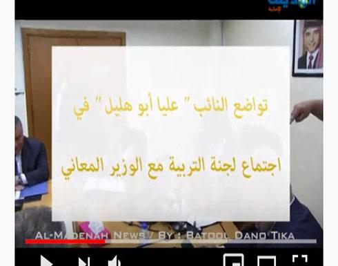 شاهد : عليا ابو هليل من اكثر 10 نواب تواضعا في المجلس ..