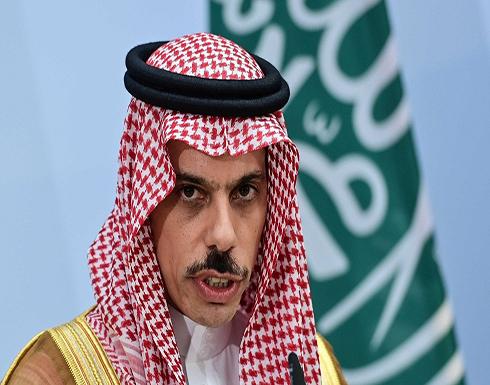 وزير الخارجية السعودي: نؤيد التطبيع مع إسرائيل بشرط ضمان دولة فلسطينية