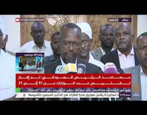 مساعد الرئيس السوداني: تم إقرار تقليص عدد الوزارات
