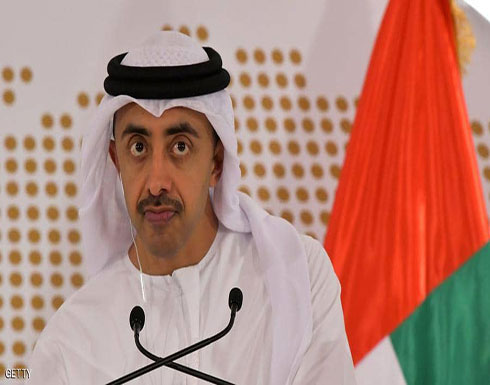 وزير خارجية الإمارات يجري اتصالا هاتفيا مع نظيره الإيراني