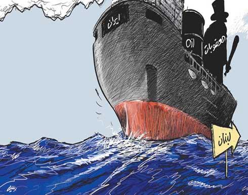 نفط ايراني الى لبنان