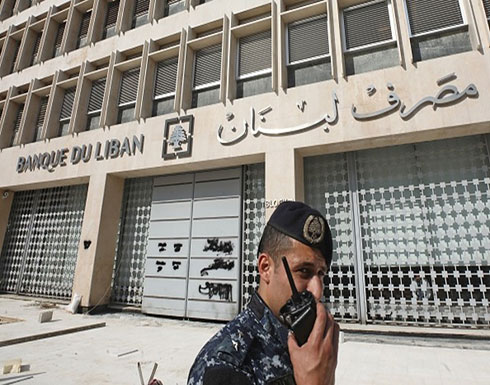 مصرف لبنان المركزي يحقق في تهريب أموال للخارج
