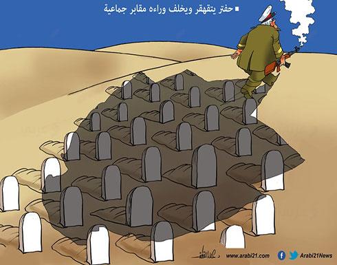 حفتر والمقابر الجماعية..