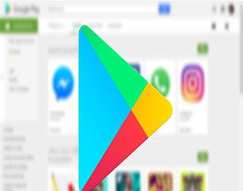"""""""غوغل"""" تطرح تصميماً جديداً لـ""""بلاي ستور"""""""