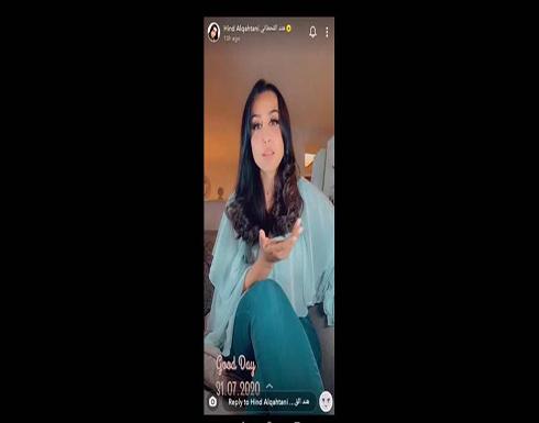 بالفيديو : هند القحطاني لمنتقديها: أنا ولية نعمتكم.. اعترفوا