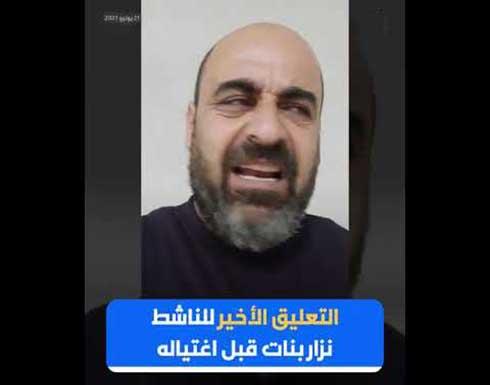 شاهد : التعليق الأخير للناشط نزار بنات قبل اغتياله