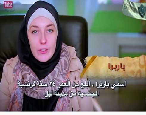 الفرنسية باربرا التي دخلت الاسلام بقصة مشوقة .. بالفيديو