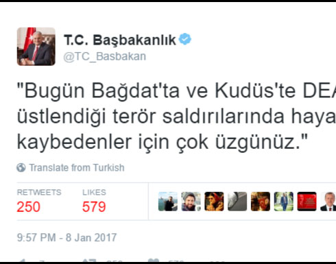 """تركيا : يلدريم يدين عملية غزة ونائبه يصفها بـ """" الخسيسة """""""
