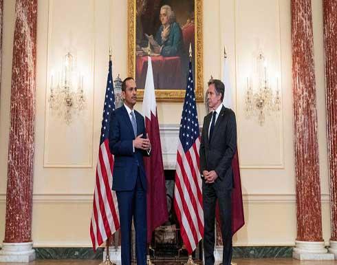 ثالث اتصال بين وزيري خارجية قطر وأمريكا بشأن الأزمة الأفغانية