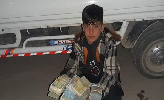 """سوريا : طفل يعثر على """"3 ملايين"""" ويعيدها لصاحبها بلا مقابل"""