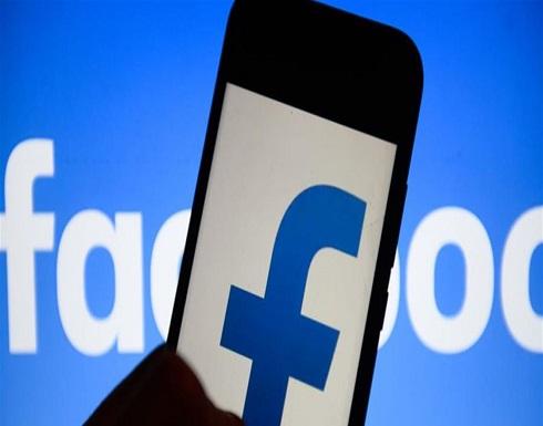 """""""فيسبوك"""" يعتزم وقف أداة اقتراح الأصدقاء بناءً على أرقام الجوال"""