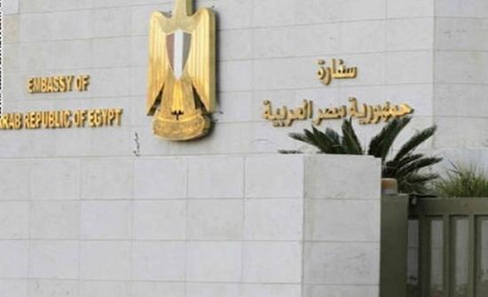السفارة المصرية في الأردن لمواطنيها : احتراموا القوانين المنظمة لسوق العمل