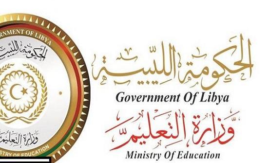 بالاسماء : استبعاد طلبة أردنيين من المدارس الليبية