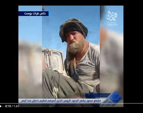 فيديو : هكذا وقع عسكريون روس في الأسر في دير الزور