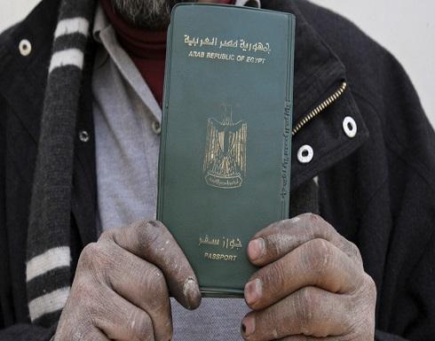 مصر تسقط الجنسية عن 43 مواطنا!