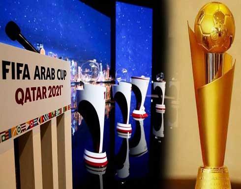 قرعة كأس العرب 2021 تسفر عن مواجهات نارية (فيديو)
