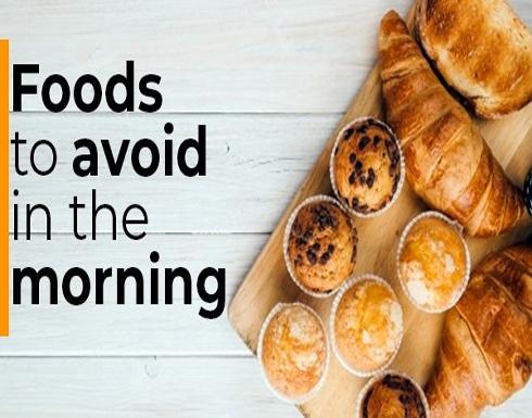 تصيب بالسكر والكوليسترول .. أطعمة احذر تناولها فى الصباح