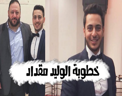 صورة جديدة لخطيبة الوليد مقداد ... ابنه عمه وعمرها 21 عاما