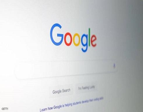 """""""غوغل"""" تصل إلى تريليون دولار للمرة الأولى"""