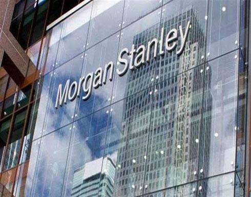 """""""مورغان ستانلي"""" يتوقع إرتفاع أسعار النفط.. سيتداول عند هذا المستوى"""