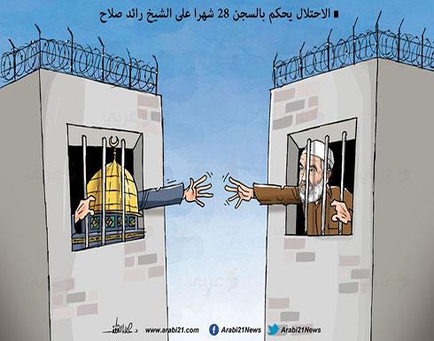 الحكم بسجن الشيخ رائد صلاح..