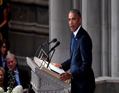 """هجوم جديد من أوباما على ترامب: """"نعيد بعض كرامتنا"""" (شاهد)"""