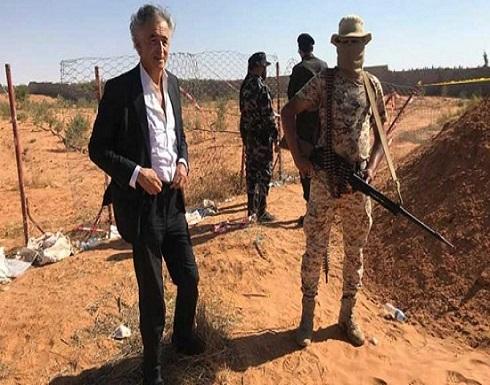 جدل في طرابلس بعد زيارة لبرنار هنري ليفي إلى ليبيا- (تغريدة)