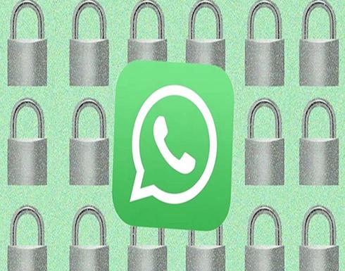 6 إعدادات يجب ضبطها في واتساب لحماية خصوصيتك