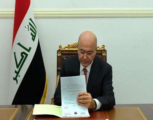 الرئيس العراقي يصادق على الميزانية الاتحادية لعام 2019