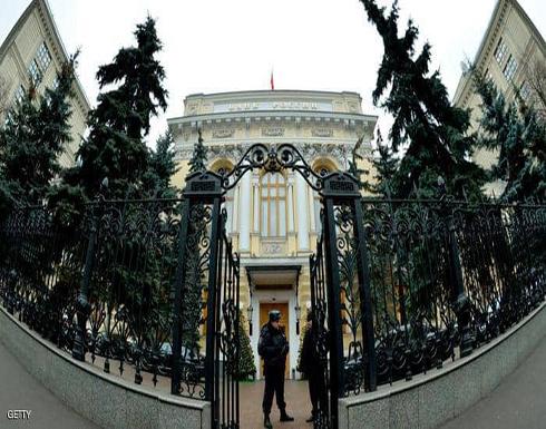 البنك المركزي الروسي يخفض سعر الفائدة الرئيسي إلى 7%