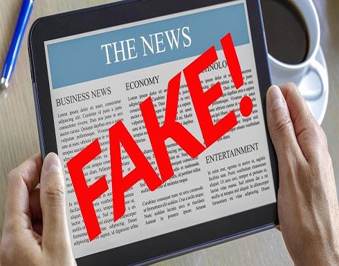 سلاح جديد لمحاربة الأخبار المزيفة.. ما هو؟