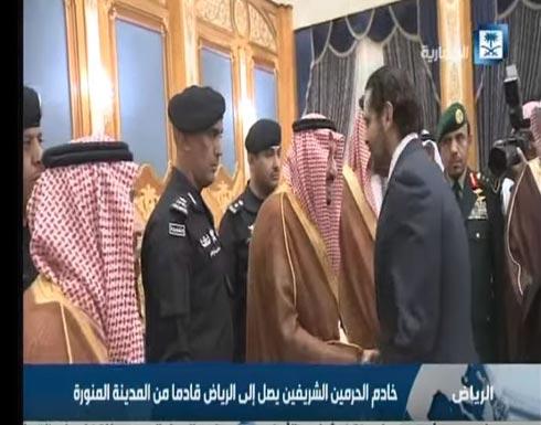 الحريري يظهر في استقبال الملك سلمان بعد وصوله الرياض . . ( فيديو )