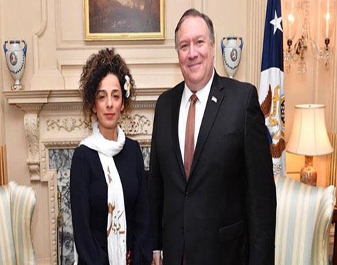 بومبيو يلتقي ناشطة إيرانية ويعدها بدعم واشنطن