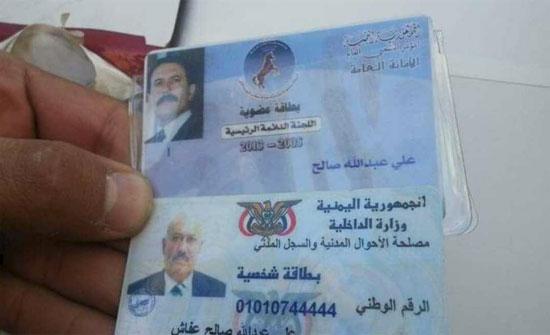 كيف قتل علي عبدالله صالح؟