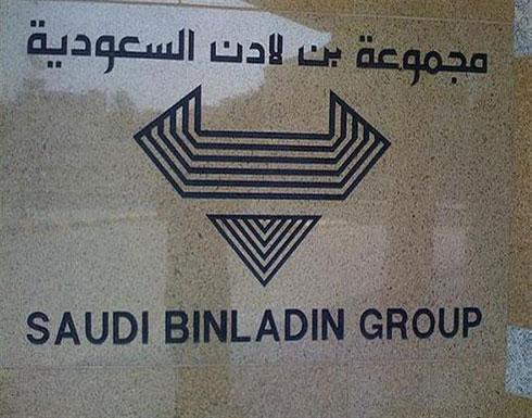 """الحكومة السعودية تتولى إدارة مجموعة """"بن لادن"""" للمقاولات"""