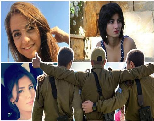 """""""فتيات"""" حماس وجنود الجيش الإسرائيلي"""