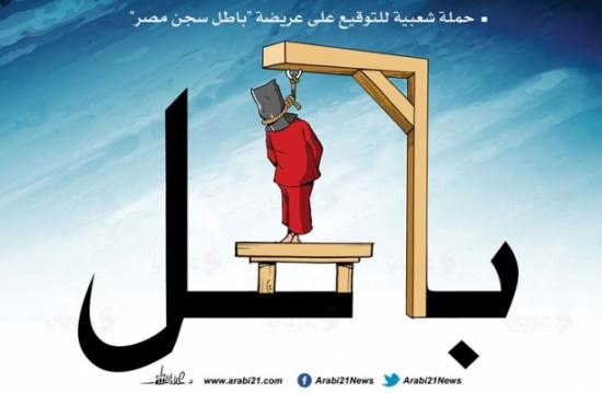 """حملة شعبية للتوقيع على عريضة """"باطل سجن مصر"""""""