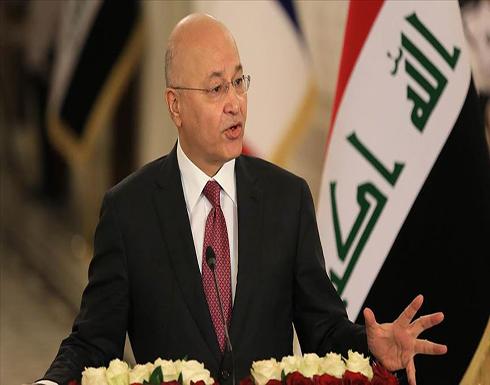 الرئيس العراقي: نسعى لإعادة هيبة الدولة وفرض القانون