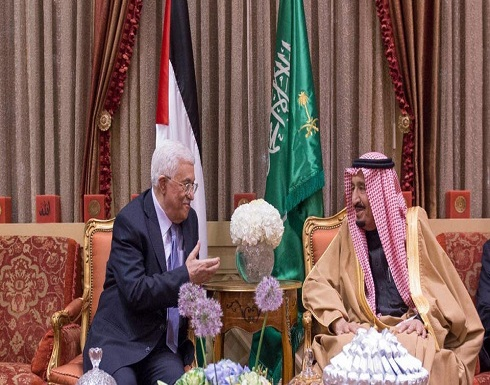 الرئيس الفلسطيني: السعودية تقف تاريخياً إلى جانب قضيتنا