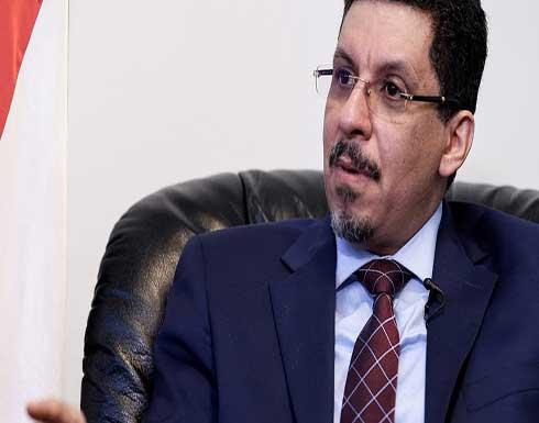 خارجية اليمن: لا استقرار في المنطقة دون تغيير إيران لسلوكها
