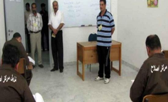 الأردن : 20 نزيلا نجحوا بامتحانات التوجيهي