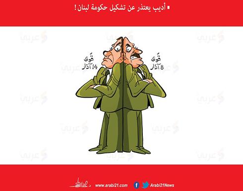 أديب يعتذر عن تشكيل حكومة لبنان