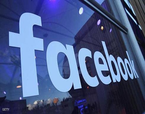 """فيسبوك يعترف: هواتف ربع مليار مستخدم """"للتحميل"""""""