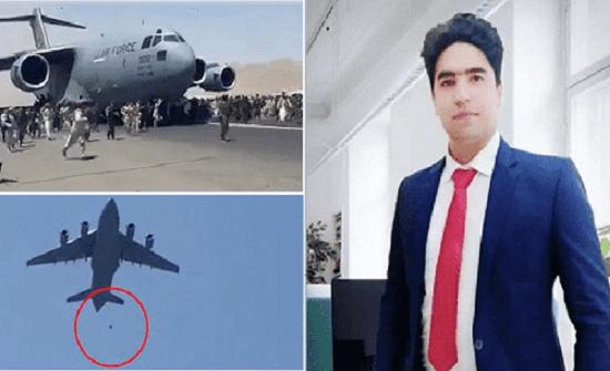 طبيب أفغاني فقد حياته بعد سقوطه من الطائرة الأمريكية - فيديو