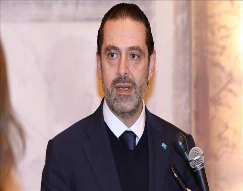 عقب تشكيل الحكومة اللبنانية.. الحريري يقدم الدعم لميقاتي