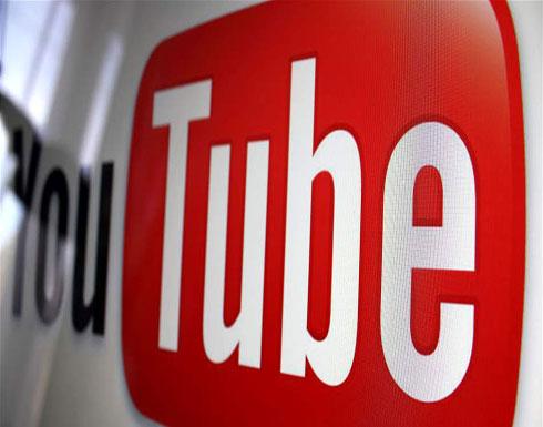"""""""يوتيوب"""" يكشف عن ميزات جديدة"""